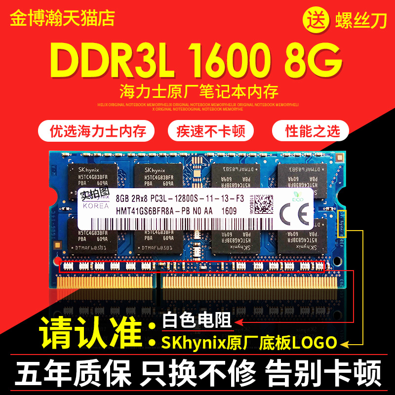 LT genuine Hailishi DDR3 16008G notebook memory bar low-voltage DDR3L and 1333 1066 4G