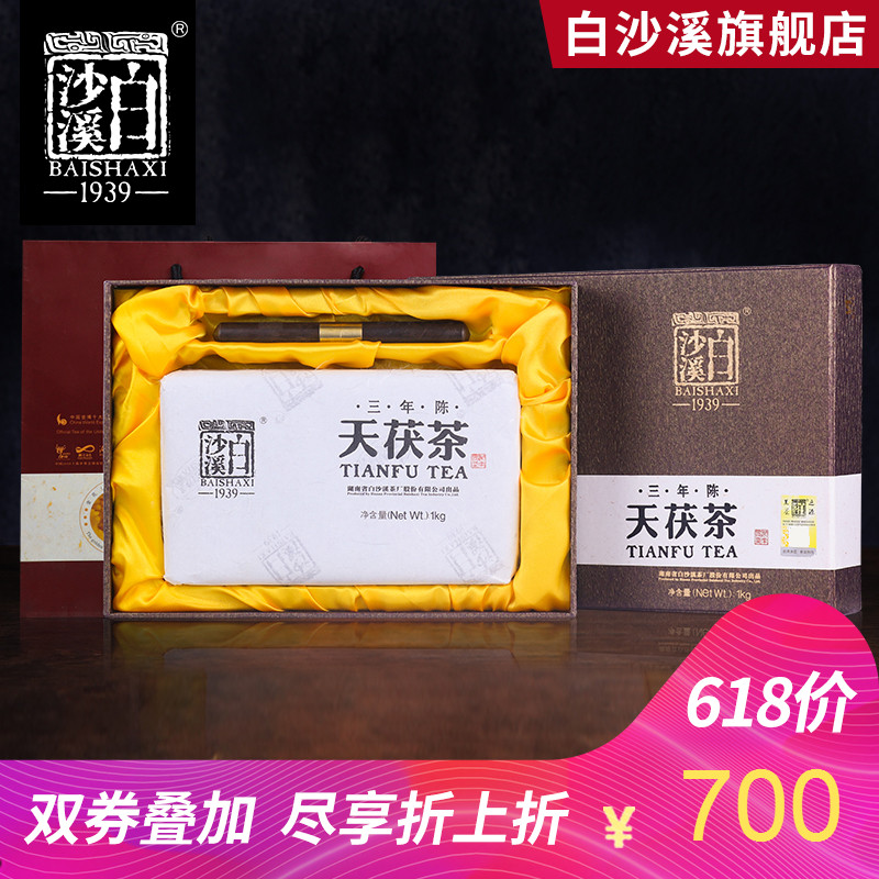 Hunan Anhua Black Tea White Shaxi Golden Flower Brick Gift Box 2013 Three Years Chen Tianyi Tea