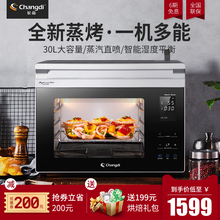 Changdi ZTB32Q Steaming Oven Household Steaming and Baking Machine