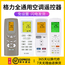 Applicable Gree air conditioning remote control universal universal all original version model Y502K Pinyue wind YAPOF3 small golden bean YBOF2 original hang-up universal central rocker control remote control board