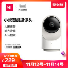 Yi/ small ant H307 smart camera Tmall elf customized version