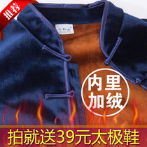 Xiao and Shan tai chi mens gold velvet autumn and winter tai chi training clothes womens martial arts clothing spring and autumn plus velvet thickening