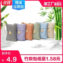 Multi-functional activated charcoal bag deodoris in addition to formaldehyde new room bamboo charcoal bag to taste home decoration absorb formaldehyde charcoal adsorption