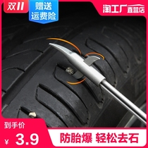 Automotive tire clear stone hook multi-function stone picker tire tooth picker tire repair and maintenance tool stone picker