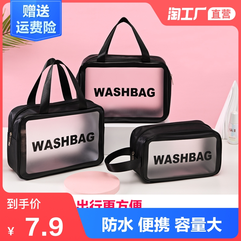 Net red make-up bag ins wind super fire waterproof portable woman travel transparent large-capacity wash bag collection bag box