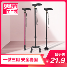 Old people's crutches, old people's crutches, aluminum alloy light non slip walking sticks, multi-functional, four foot extension crutches with lights
