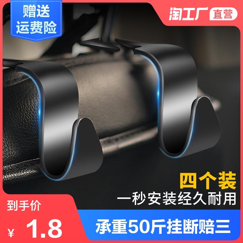 Automotive hook car seat back multi-function stealth car supplies rear rear seat headrest creative small hook