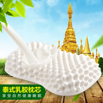 Factory direct Thailand imported natural latex pillow adult neck care massage pillow rubber pillow sleep help cervical pillow