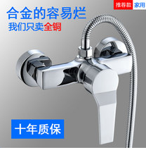 Nine animal husbandry King copper mixed valve hot and cold water heater shower faucet shower Switch accessories bathroom hot and cold water faucet