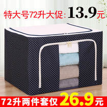 Clothes collection box wardrobe finishing box fabric collection box storage box extra large-size clothes stacked basket bags