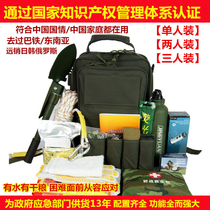 Earthquake emergency rescue escape 揹 the wild home blue sky outdoor survival tools equipped with multi-functional gold 72
