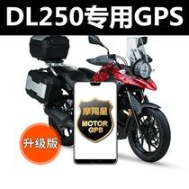 Suzuki DL250 series special Capricorn GT900 Motorcycle anti-theft GPS positioning original non-destructive modification accessories