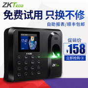 ZKTeco/ control technology wisdom V1000 attendance machine, fingerprint attendance machine fingerprint attendance machine punch fingers