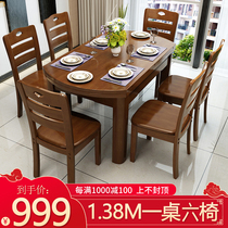 Solid wood dining table and chair combination living room simple dining table retractable folding table Round Table home dining table