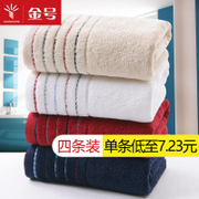 Kingshore towel Cotton wash home four pack adult soft towel absorbent summer for shipping