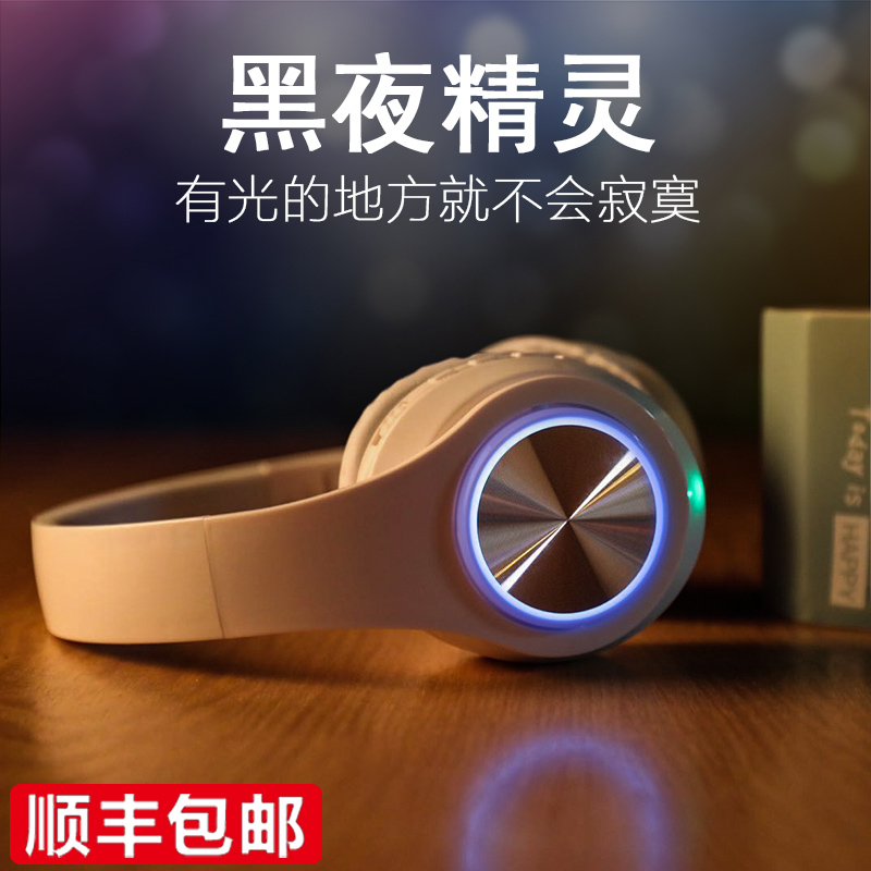 Movie Giant Bluetooth Headset Wearing Wireless Cool Luminous Night-light Music High-quality Earmuffs, Big Earmuffs, Comfortable Sound Insulation and Noise Reduction Apple Millet OPPO Mobile Phone Universal Men and Women
