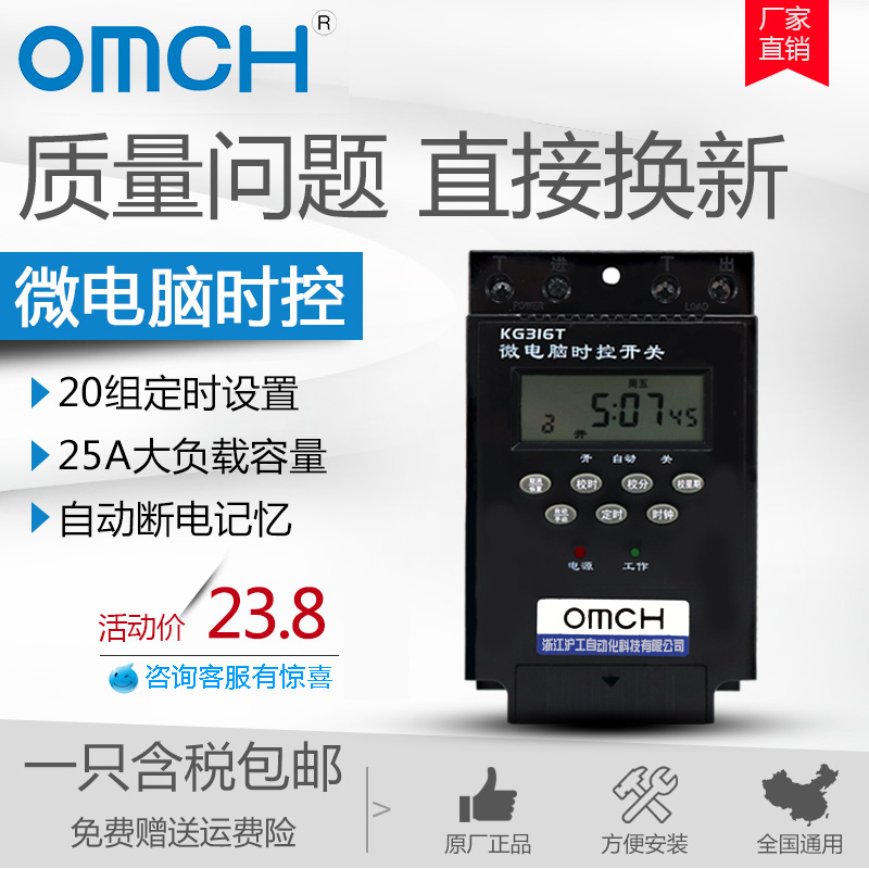 The time-controlled switch kg316t of Shanghai Industrial Microcomputer Time Controller Street lamp advertisement lamp time-space timing 220V