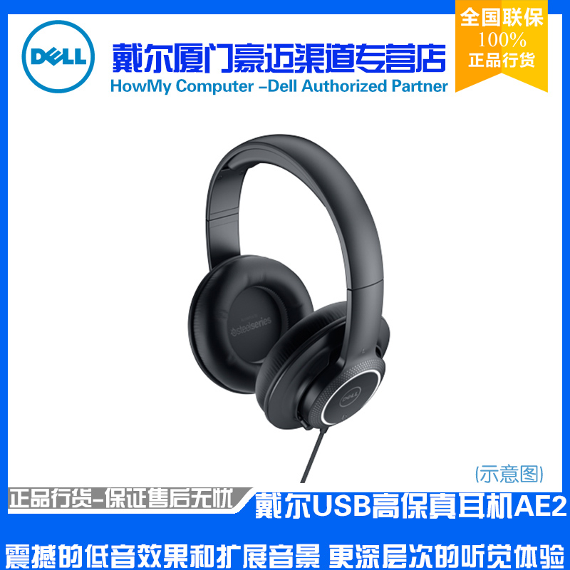 New Original Dell Dell Performance Universal Computer USB Port AE2 Headphones Shock Sound