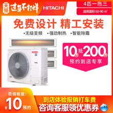 Hitachi / Hitachi central air conditioner, one for three, four for home heating and cooling, invisible ras-112hrn5qb