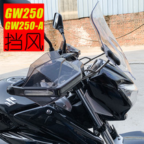Suitable for Guosi Haojue Suzuki GW250-A motorcycle front windshield PC glass front windshield