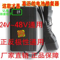 Electric vehicle repairer 24 to 48V universal Linkang electric vehicle battery repairer