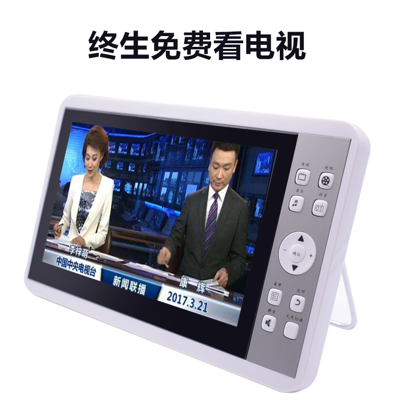 Ground wave DTMB mobile small television portable hand-held mini-television video set for the elderly