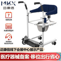 McConxin multi-function shifter can bathe with a seating device paralysed elderly people light hand push care wheelchair