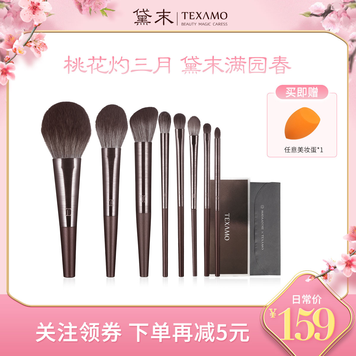 Texamo/ Dai Mei, Mao egg joint makeup brush brush shadow series 8 Eye Shadow red blush brush new
