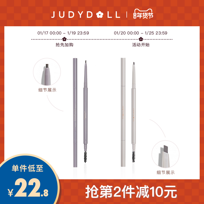Judydoll orange flower very fine eyebrow pencil rotating natural waterproof long-lasting non-marking, sweat-resistant and color-developing newbie flagship store