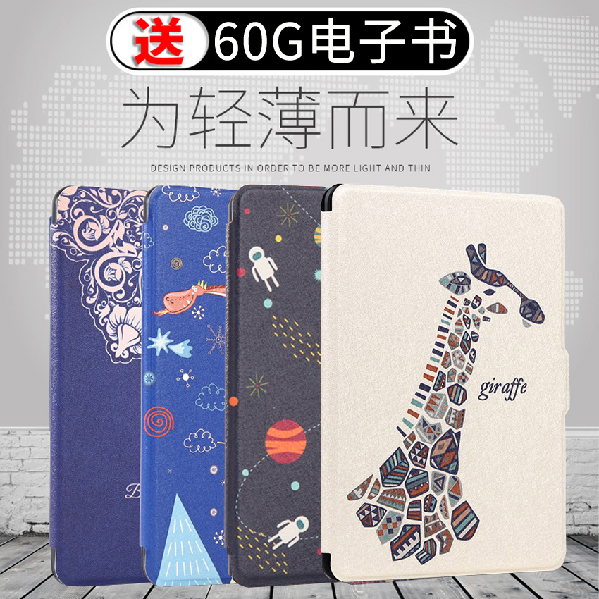 Lightweight kindle case paperwhite2/3 sleep leather case 958 protective shell kindle cover KPW3
