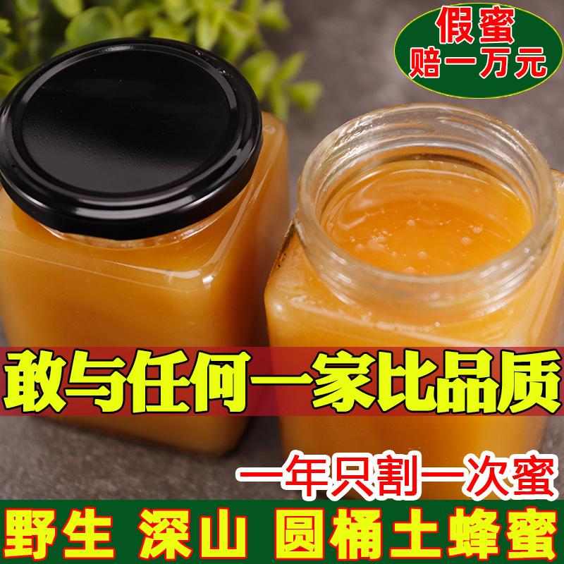 蜂蜜纯正天然野生土蜂巢蜜块深山无添加正宗自产百花结晶峰蜜两斤