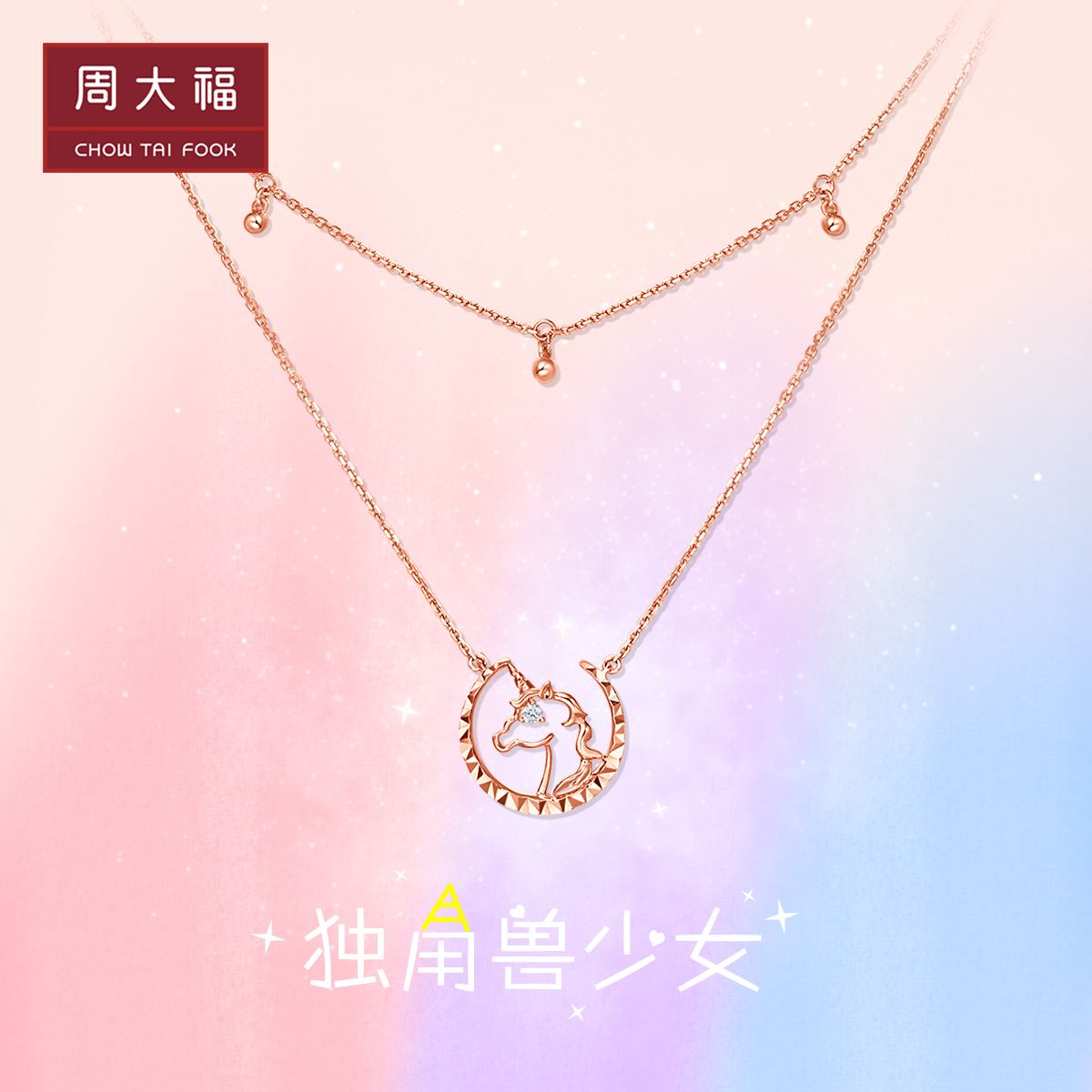 Pre sale Zhou Dafu jewelry exquisite Unicorn 18K Gold Color Gold Diamond double layer Necklace u180189