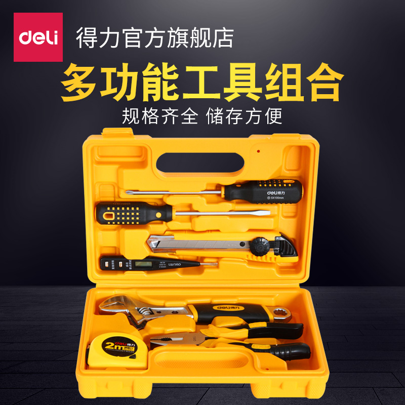 Deli tool 3700 kinds of combination toolbox hardware toolbox kit household toolbox (set)