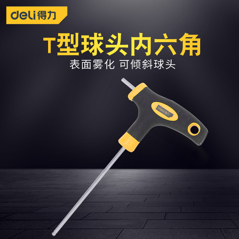 Deli tool T-shaped ball head Allen wrench set screwdriver hardware tool square wrench chrome vanadium alloy