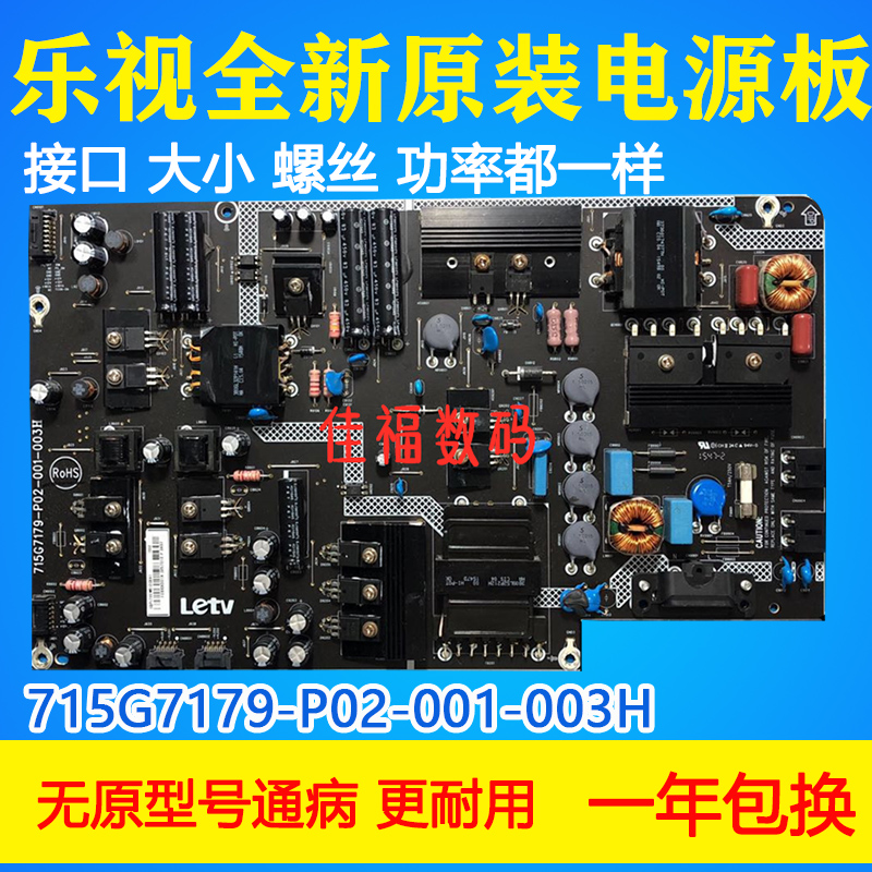 LETV new original l553l1 a1ln x3-55 power board 715g7179-p02 / p01-001-003h