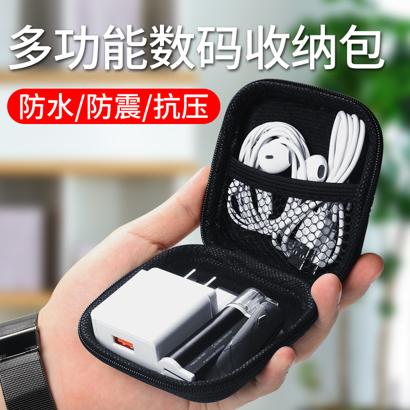 Earphone Receiving Bag Data Line Charger Box Zero Wallet U Disk U Shield Shock-proof and Water-proof Spill Mini Portable Bluetooth Headset Bag Pressure Resistant Mobile Hard Disk Bag Digital Artifact Protection Set Receiving Box