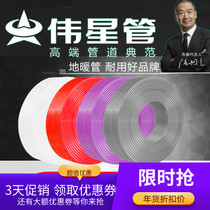 Weixing Ground Heating Pipe Purple White Grey PERT Pipe PB Milky White Red Geothermal Pipe Weixing New Material