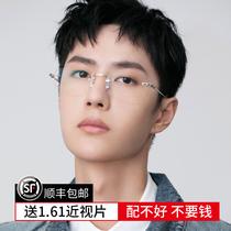 Wang Yibo les mêmes lunettes de myopia sans limite en titane pur ultra-léger pour hommes les lunettes à la mode peuvent être équipées dun cadre de lunettes degrés pour femmes