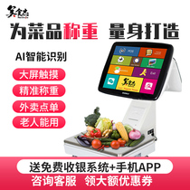 (Food weighing) Food Jie cash register scale Cash register all-in-one machine cash register dual-screen touch screen Fruit cooked food riser fresh stewed meat Malatang Retail agricultural trade system electronic scale