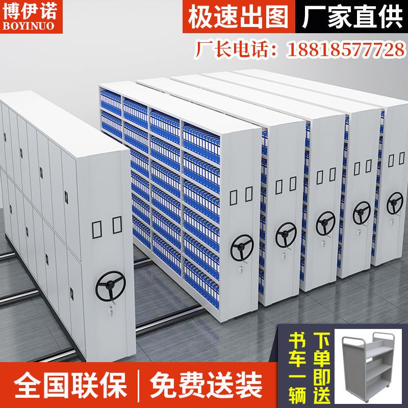 Archives dense hand-shake intelligent mobile dense rack archives dense cabinet documents file cabinet