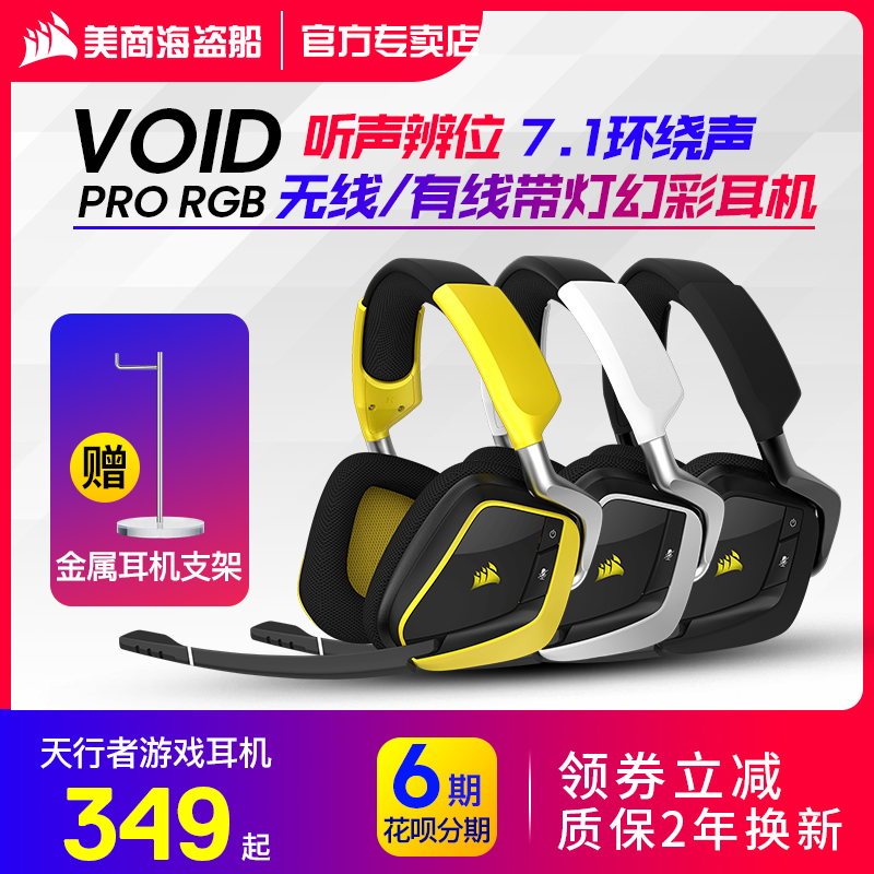 VOID PRO Skywalker 7.1 Channel Cable Wireless Pirate Vessel RGB Wears Noise Reduction Headphones