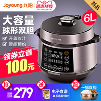 Jiuyang Electric Pressure Cooker home intelligent multi-function 6L large capacity high pressure rice cooker flagship store official authentic