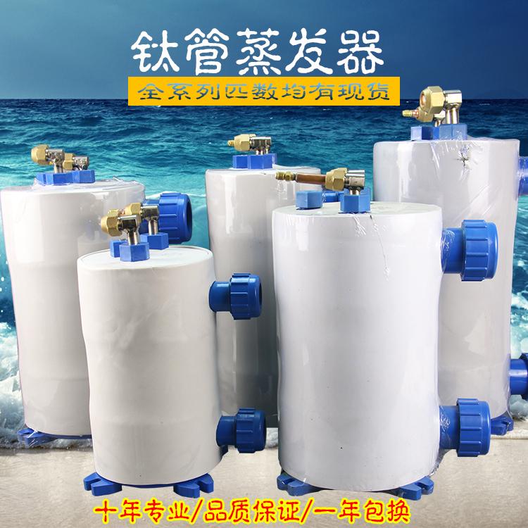 Pur évaporateur de titane fruits de mer étang de poissons refroidisseur réservoir de poisson froid et chaud canon en titane eau de mer refroidisseur d'eau douce canon à eau baril de titane