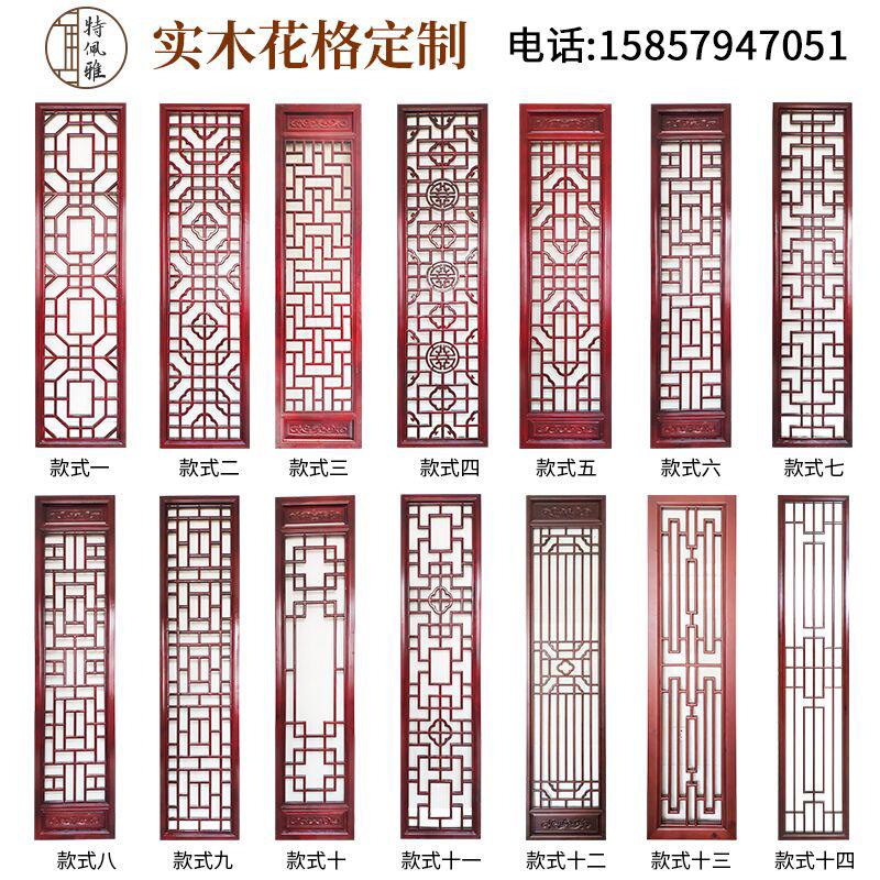 TP Dongyang bois sculptant des portes antiques et des fenêtres écran chinois de grille de fleur de bois massif sépare le modèle d'air de grille de fleur de mur de fond de TV