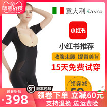Italy carvico body shaping clothing official website postpartum abdominal girding shaping body burning fat body slimming clothing