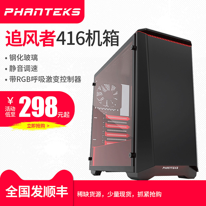 Chasers/PHANTEKS 416 mainframe box desktop water-cooled game side-through chassis white mute