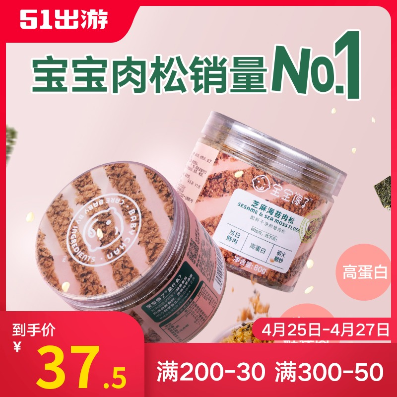 Baby greedy auxiliary food add material Bibimbap material Children sesame seaweed floss No add to send baby childrens recipes