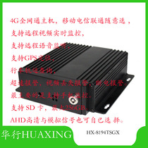 4-way AHD720P High Definition 4G All-network On-board Monitoring Video Recorder SD Truck-mounted Hard Disk Video Recorder