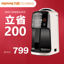 Jiuyang broken soymilk home automatic smart appointment Cook soy milk new high-capacity filter-free genuine Q18