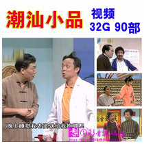 Chaoshan 32g disc classic chaotian comedy comedy Funny Car video